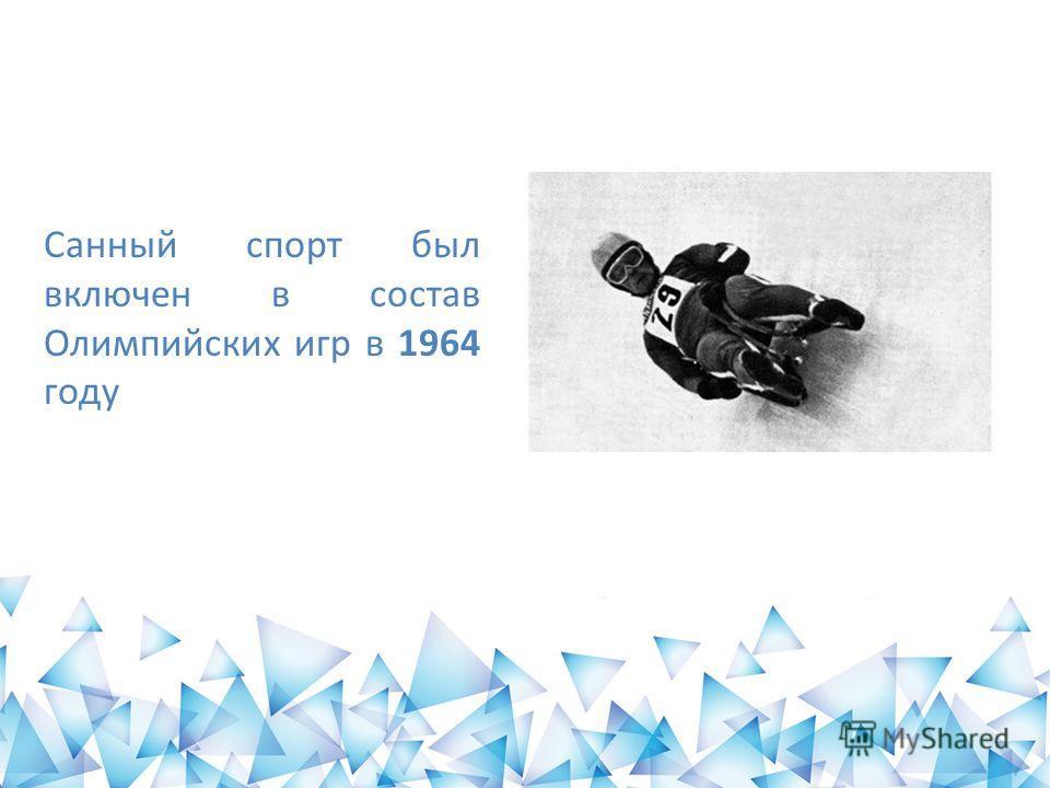 Санный спорт был включен в состав Олимпийских игр в 1964 году