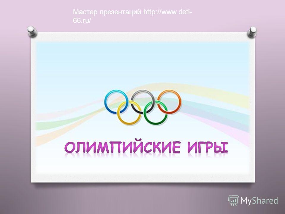 Мастер презентаций http://www.deti- 66.ru/
