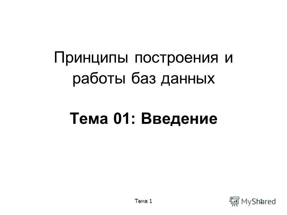 Тема 11 Принципы построения и работы баз данных Тема 01: Введение