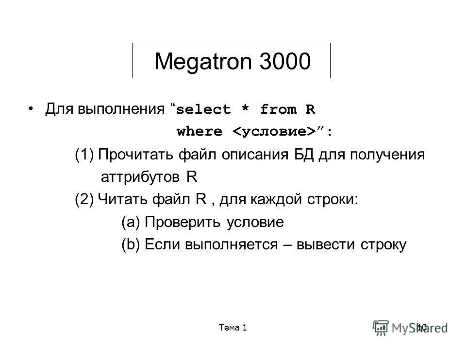 Тема 110 Megatron 3000 Для выполнения select * from R where : (1) Прочитать файл описания БД для получения аттрибутов R (2) Читать файл R, для каждой строки: (a) Проверить условие (b) Если выполняется – вывести строку