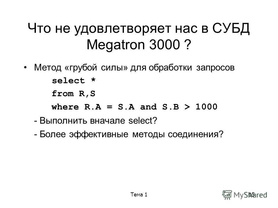 Тема 115 Что не удовлетворяет нас в СУБД Megatron 3000 ? Метод «грубой силы» для обработки запросов select * from R,S where R.A = S.A and S.B > 1000 - Выполнить вначале select? - Более эффективные методы соединения?