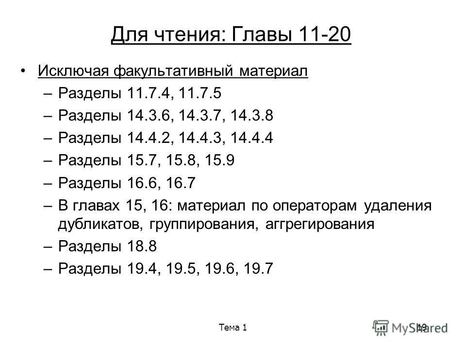 Тема 119 Для чтения: Главы 11-20 Исключая факультативный материал –Разделы 11.7.4, 11.7.5 –Разделы 14.3.6, 14.3.7, 14.3.8 –Разделы 14.4.2, 14.4.3, 14.4.4 –Разделы 15.7, 15.8, 15.9 –Разделы 16.6, 16.7 –В главах 15, 16: материал по операторам удаления