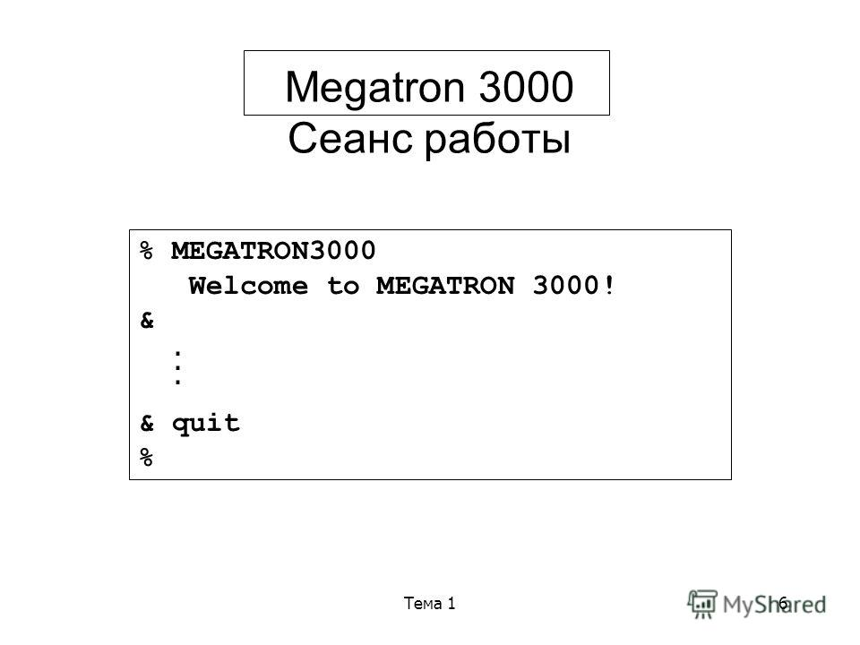 Тема 16 Megatron 3000 Сеанс работы % MEGATRON3000 Welcome to MEGATRON 3000! & & quit %...