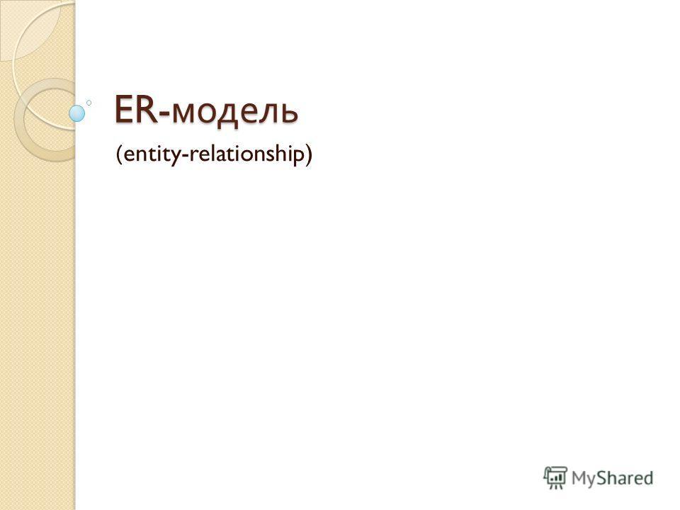 ER- модель (entity-relationship)