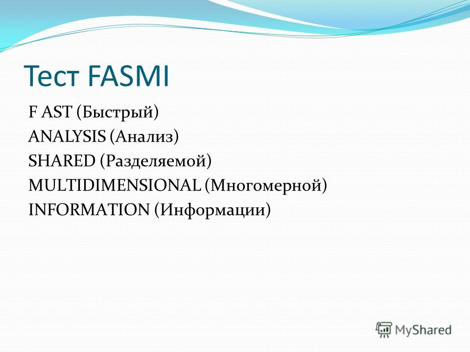 Тест FASMI F AST (Быстрый) ANALYSIS (Анализ) SHARED (Разделяемой) МULТIDIМЕNSIONАL (Mногомерной) INFORMAТION (Информации)