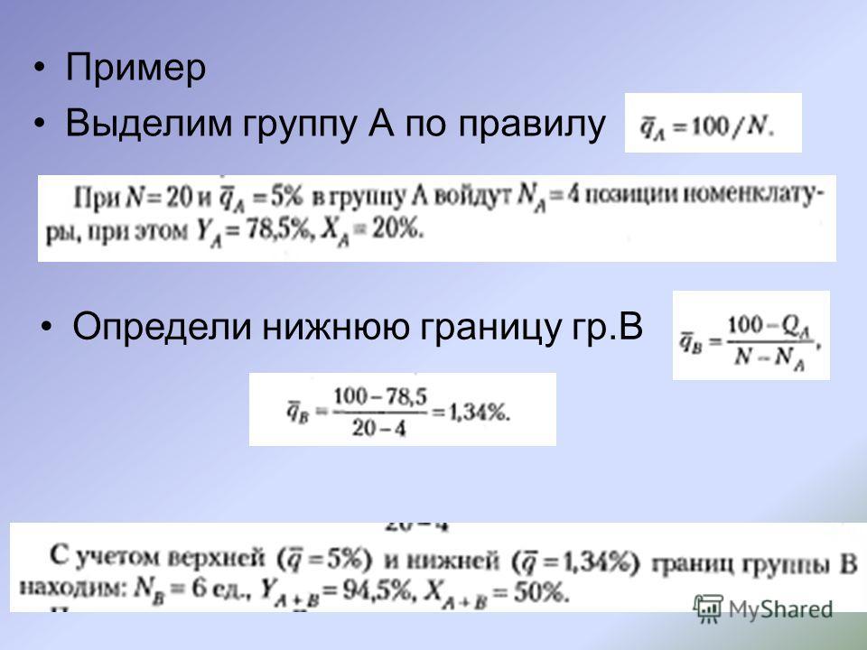Пример Выделим группу А по правилу Определи нижнюю границу гр.В
