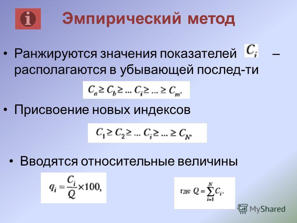 Эмпирический метод Ранжируются значения показателей – располагаются в убывающей послед-ти Присвоение новых индексов Вводятся относительные величины