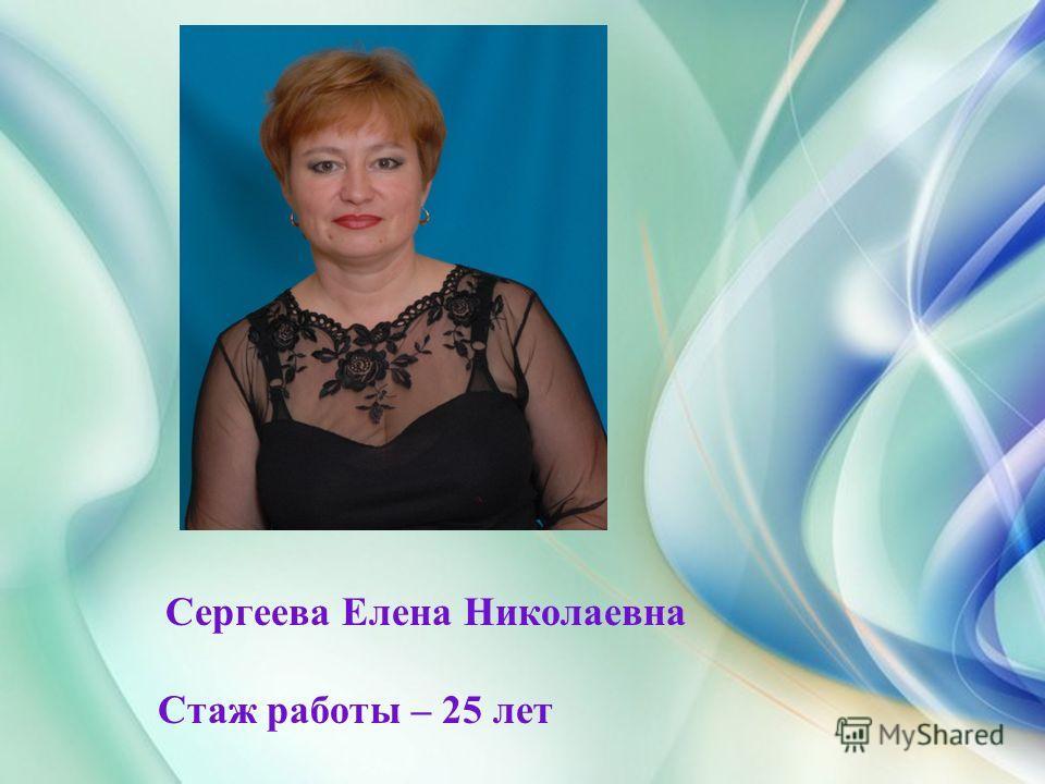 Сергеева Елена Николаевна Стаж работы – 25 лет