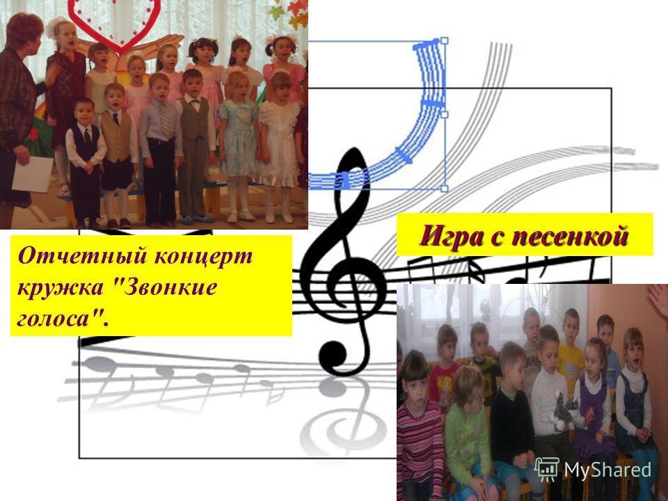 Игра с песенкой Отчетный концерт кружка Звонкие голоса.