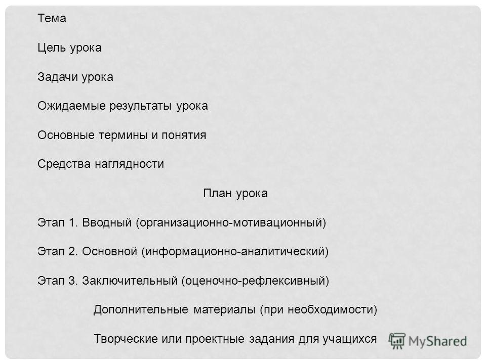 Тема Цель урока Задачи урока Ожидаемые результаты урока Основные термины и понятия Средства наглядности План урока Этап 1. Вводный (организационно-мотивационный) Этап 2. Основной (информационно-аналитический) Этап 3. Заключительный (оценочно-рефлекси