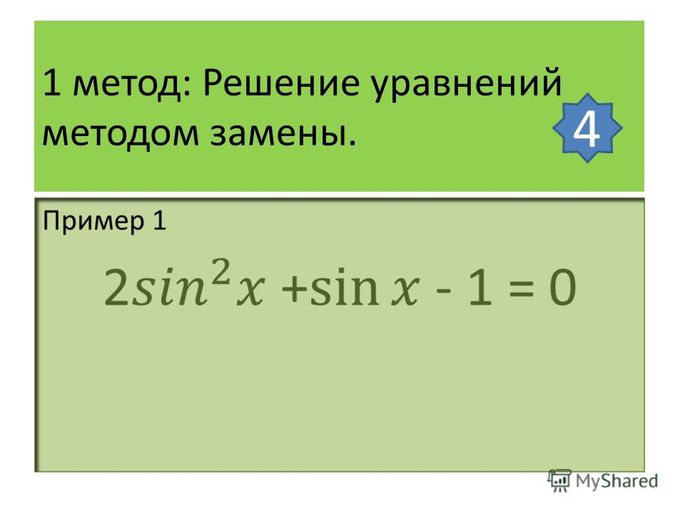 1 метод: Решение уравнений методом замены. 4