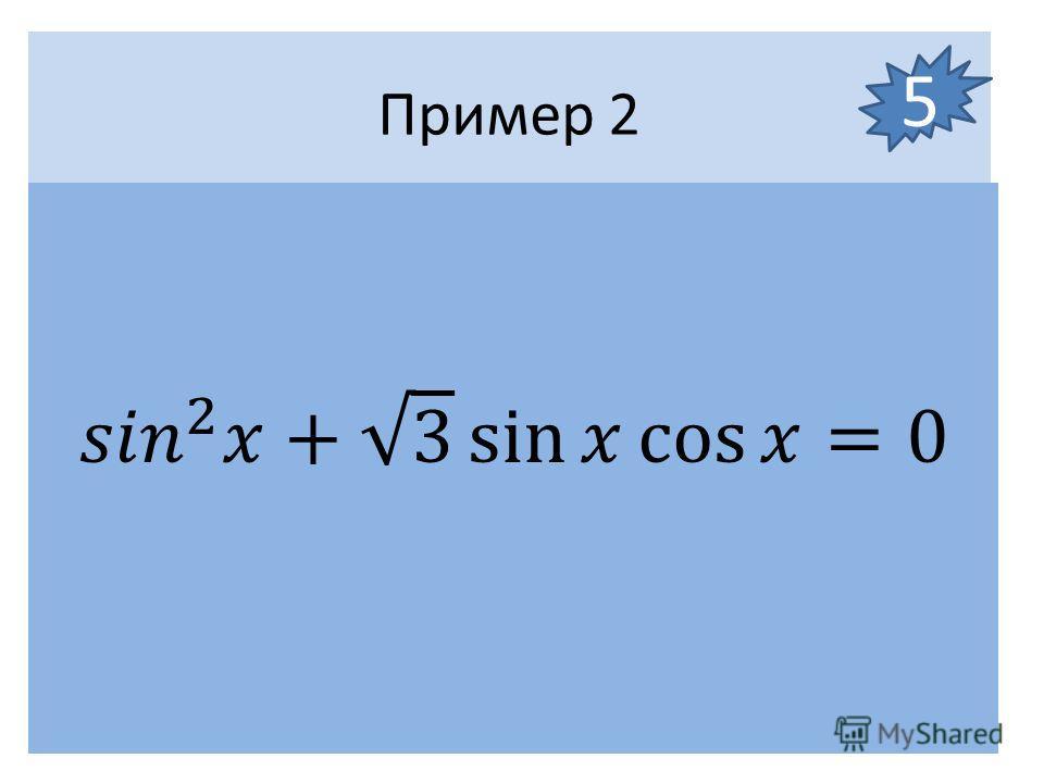 Пример 2 5