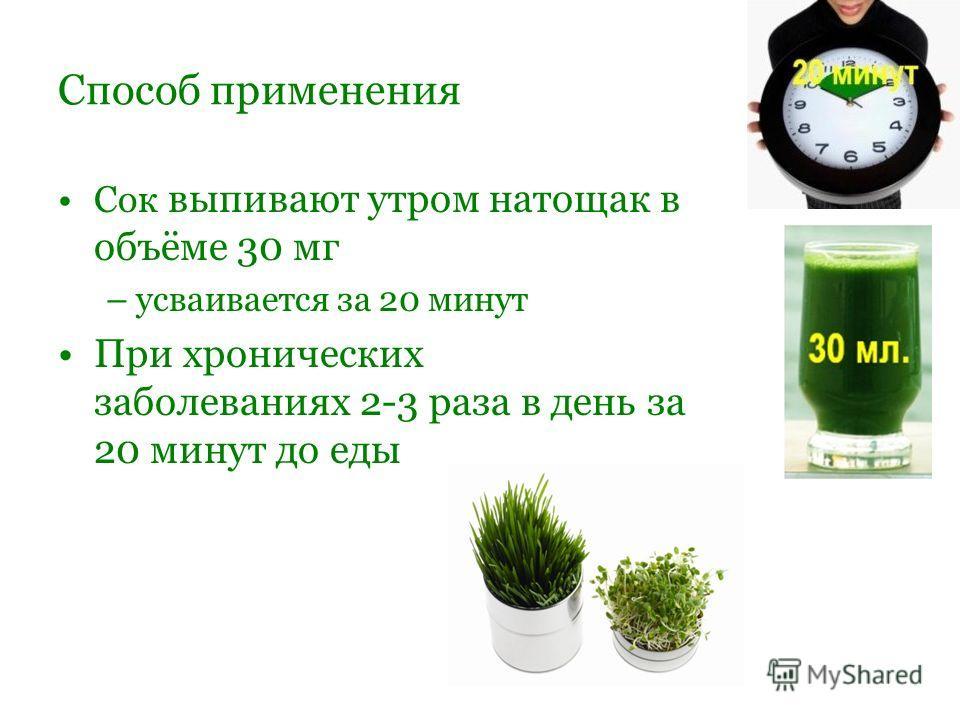 Способ применения Сок выпивают утром натощак в объёме 30 мг –усваивается за 20 минут При хронических заболеваниях 2-3 раза в день за 20 минут до еды