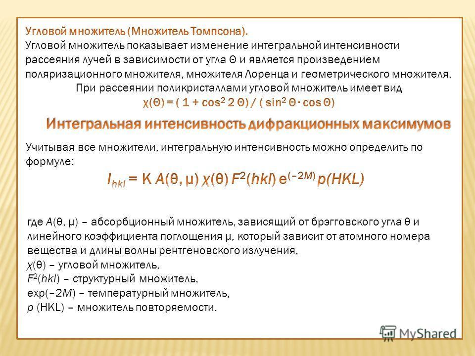 Учитывая все множители, интегральную интенсивность можно определить по формуле: где A(θ, μ) – абсорбционный множитель, зависящий от брэгговского угла θ и линейного коэффициента поглощения μ, который зависит от атомного номера вещества и длины волны р