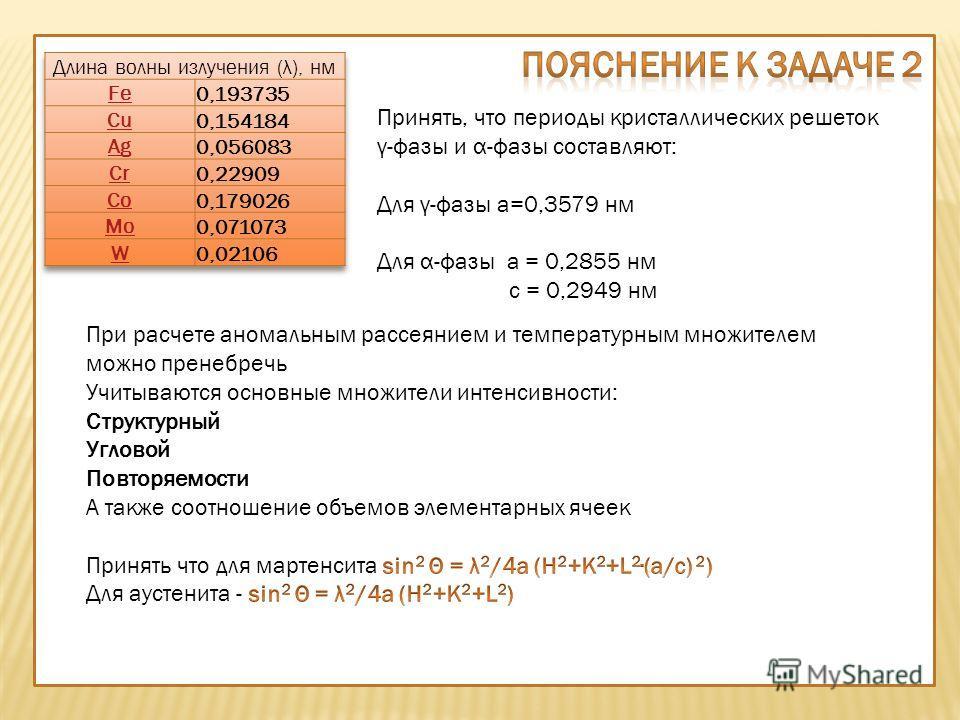 Принять, что периоды кристаллических решеток γ-фазы и α-фазы составляют: Для γ-фазы a=0,3579 нм Для α-фазы а = 0,2855 нм с = 0,2949 нм