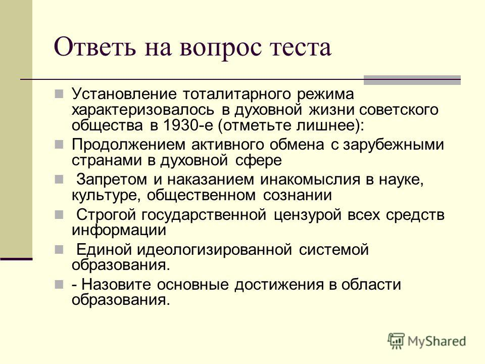Ответь на вопрос теста Установление тоталитарного режима характеризовалось в духовной жизни советского общества в 1930-е (отметьте лишнее): Продолжением активного обмена с зарубежными странами в духовной сфере Запретом и наказанием инакомыслия в наук