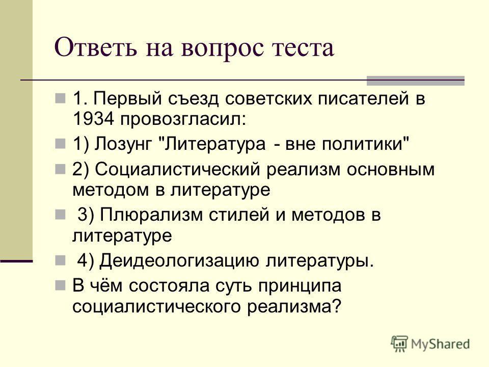 Ответь на вопрос теста 1. Первый съезд советских писателей в 1934 провозгласил: 1) Лозунг