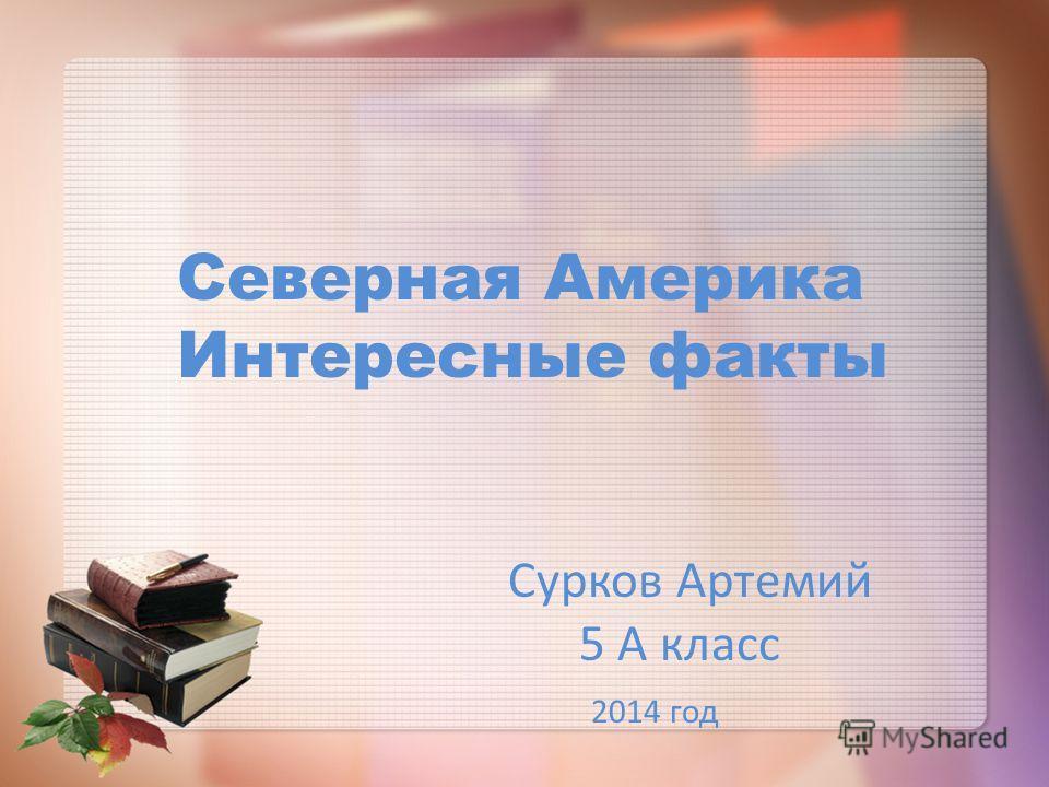 Презентация на тему Северная Америка Интересные факты Сурков  1 Северная Америка Интересные факты Сурков Артемий 5 А класс 2014 год