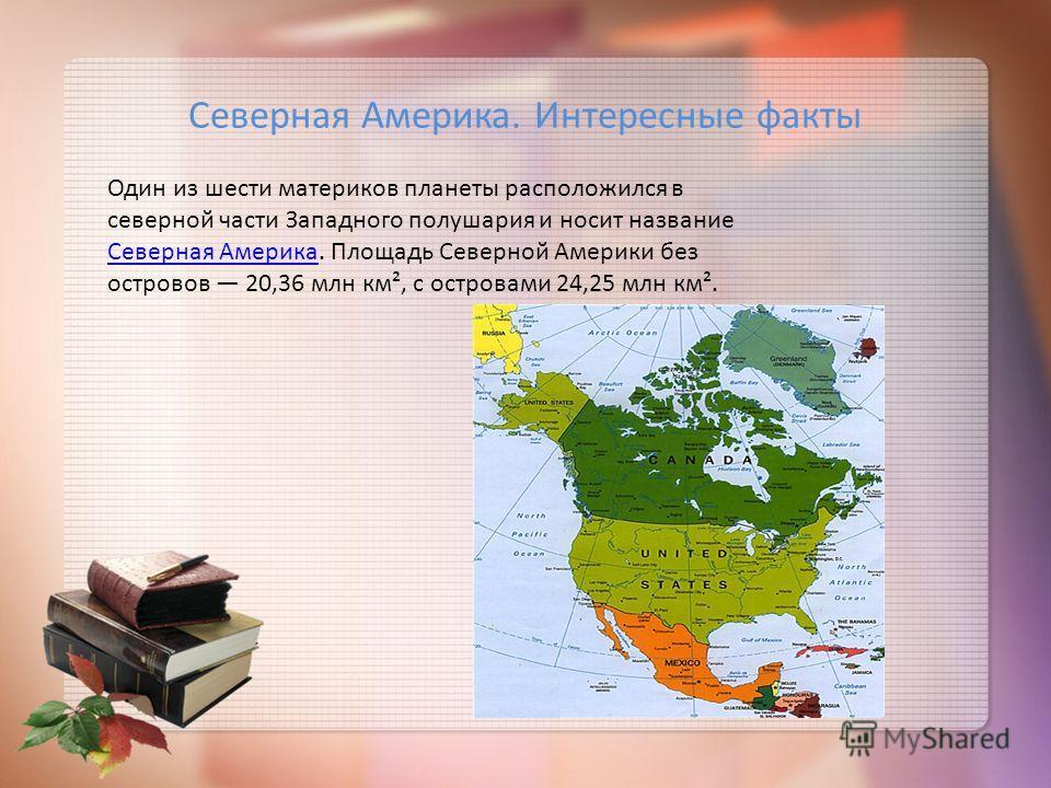 Презентация на тему Северная Америка Интересные факты Сурков  2 Северная