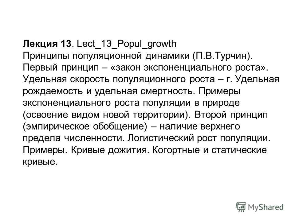 Лекция 13. Lect_13_Popul_growth Принципы популяционной динамики (П.В.Турчин). Первый принцип – «закон экспоненциального роста». Удельная скорость популяционного роста – r. Удельная рождаемость и удельная смертность. Примеры экспоненциального роста по