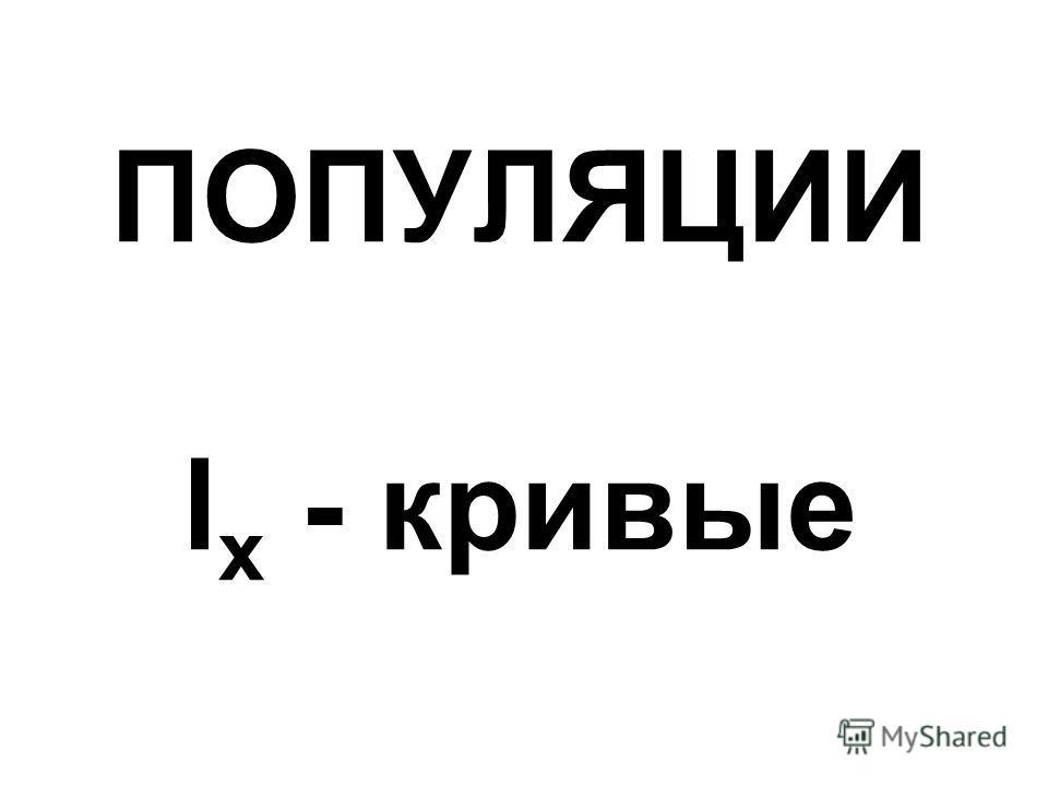 ПОПУЛЯЦИИ l x - кривые