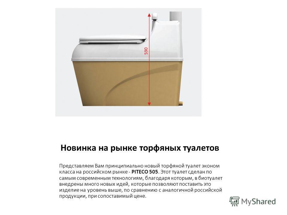 Новинка на рынке торфяных туалетов Представляем Вам принципиально новый торфяной туалет эконом класса на российском рынке - PITECO 505. Этот туалет сделан по самым современным технологиям, благодаря которым, в биотуалет внедрены много новых идей, кот