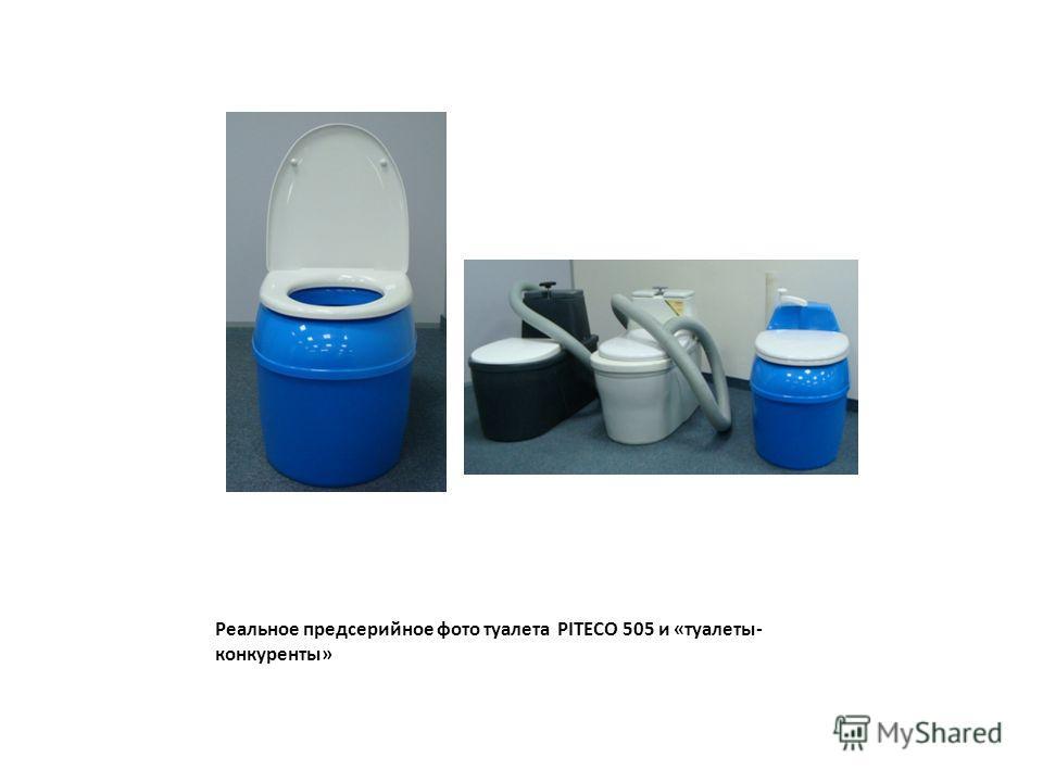 Реальное предсерийное фото туалета PITECO 505 и «туалеты- конкуренты»