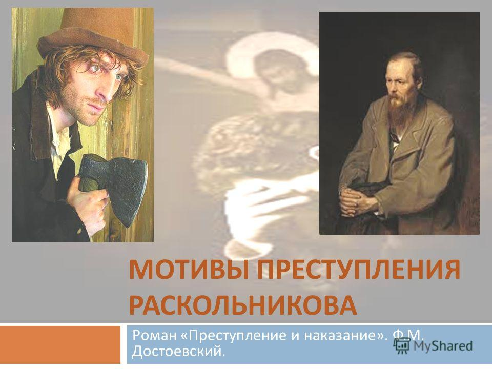 an analysis of raskolnikov in dostoyevskys crime and punishment Read this full essay on psychoanalysis in dostoevsky's crime and punishment analyzing the mind of a sociopath has been one of the most important the encyclopedia of crime and punishment volume iii goes on to list the profile of a mass murderer many known sociopaths have gone onto to.