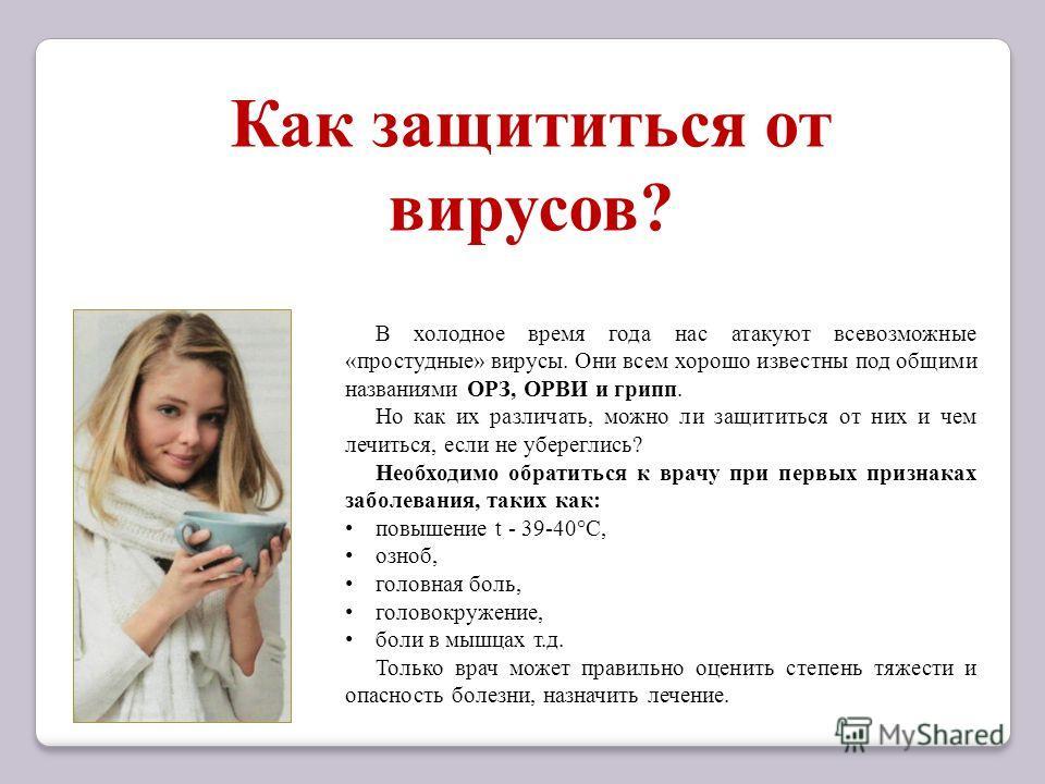 Как уберечься от вирусов во время беременности? - Твой Малыш
