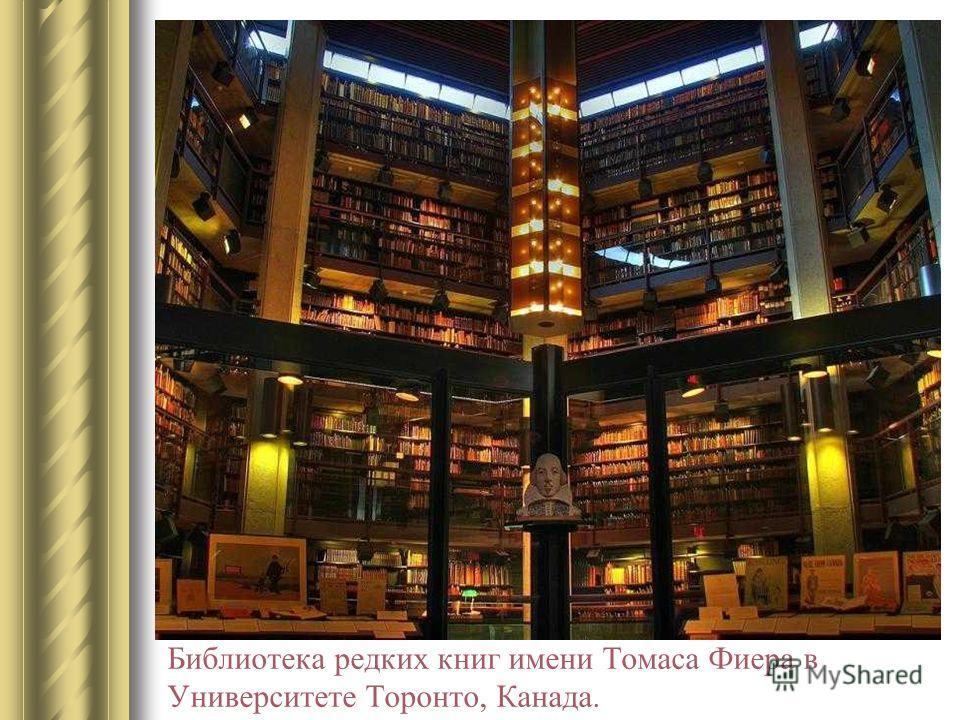 Библиотека редких книг имени Томаса Фиера в Университете Торонто, Канада.