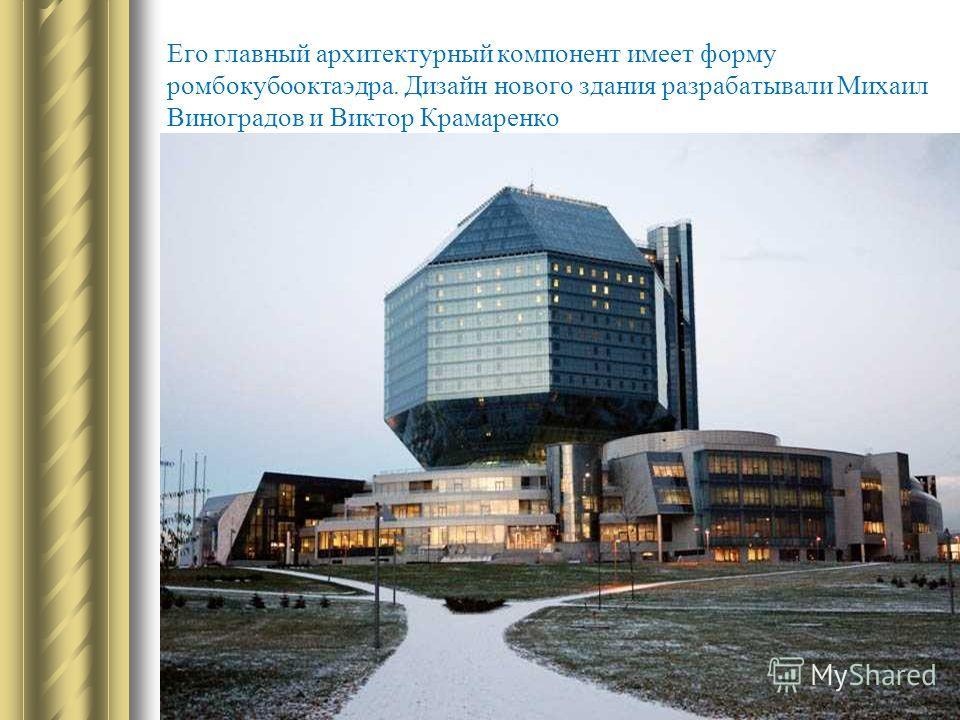 Его главный архитектурный компонент имеет форму ромбокубооктаэдра. Дизайн нового здания разрабатывали Михаил Виноградов и Виктор Крамаренко