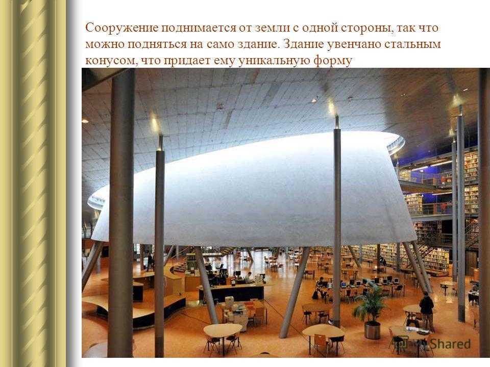 Сооружение поднимается от земли с одной стороны, так что можно подняться на само здание. Здание увенчано стальным конусом, что придает ему уникальную форму