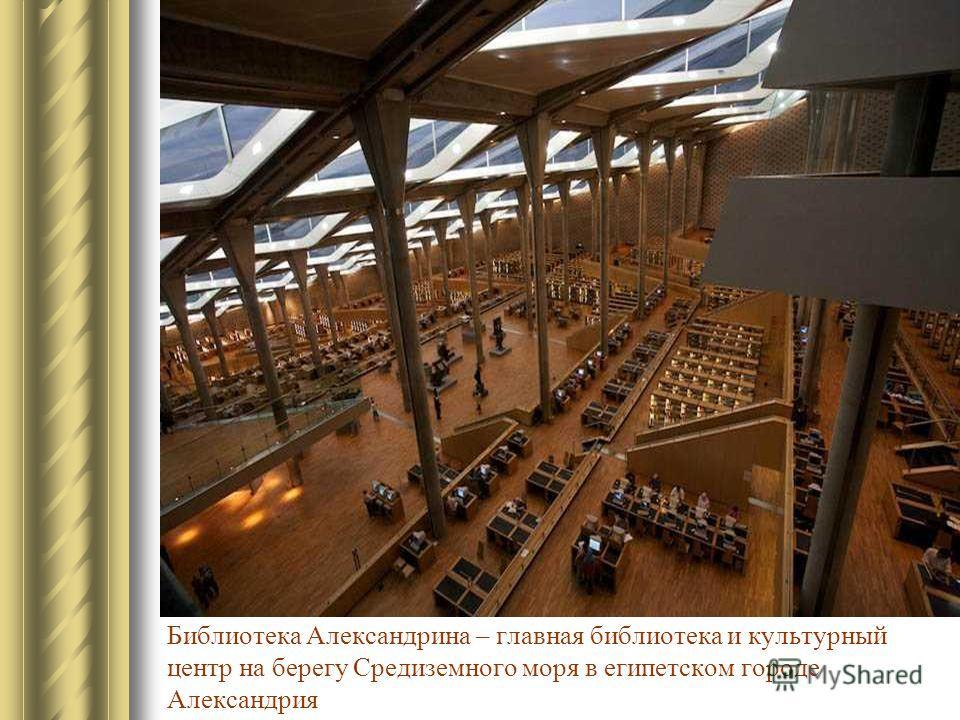 Библиотека Александрина – главная библиотека и культурный центр на берегу Средиземного моря в египетском городе Александрия