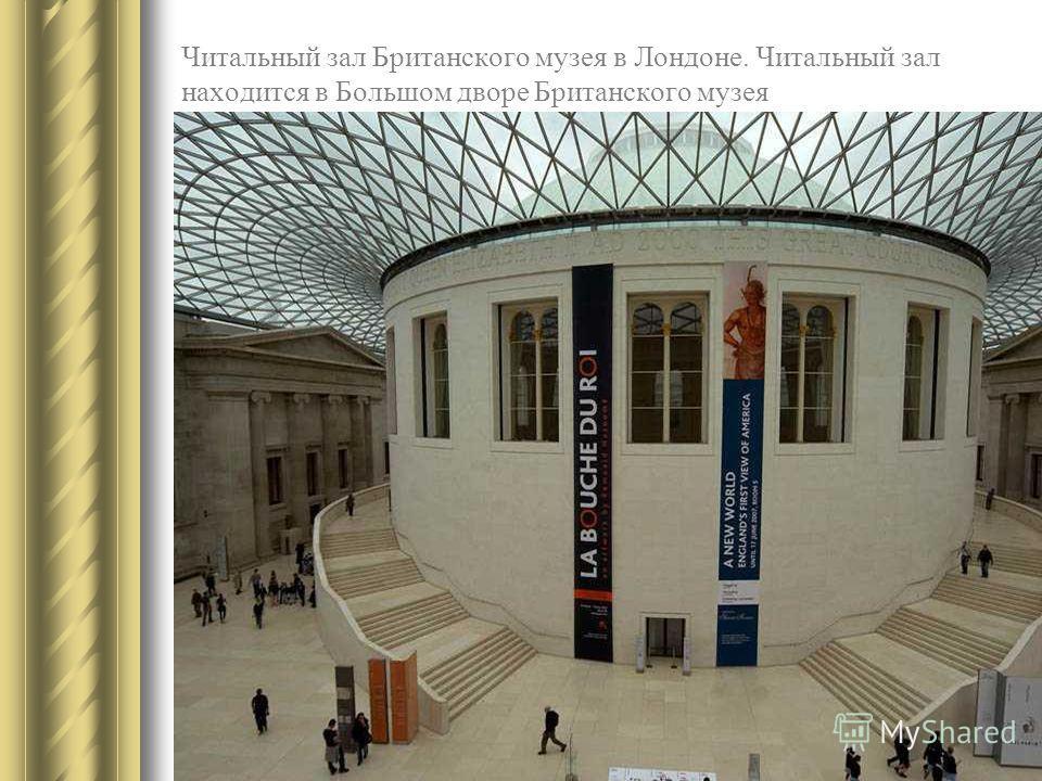 Читальный зал Британского музея в Лондоне. Читальный зал находится в Большом дворе Британского музея