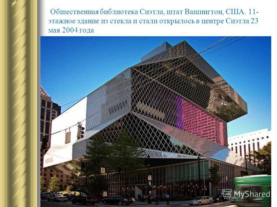 Общественная библиотека Сиэтла, штат Вашингтон, США. 11- этажное здание из стекла и стали открылось в центре Сиэтла 23 мая 2004 года
