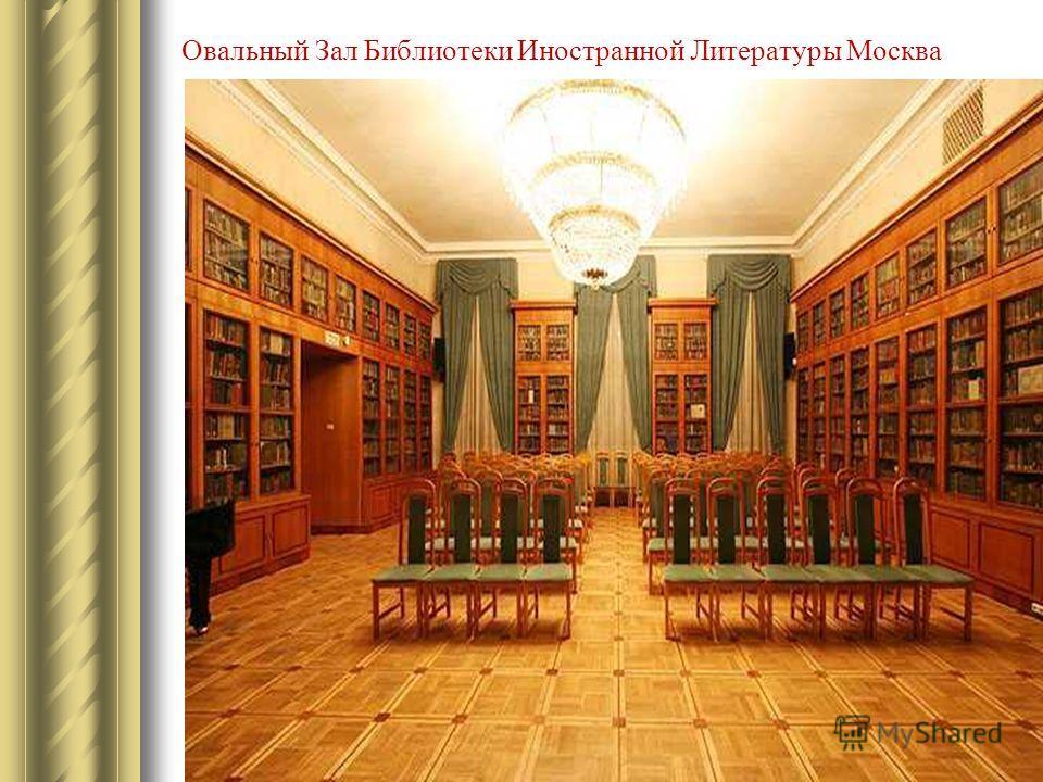 Овальный Зал Библиотеки Иностранной Литературы Москва
