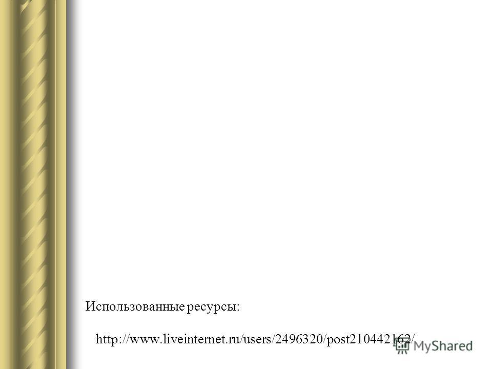Использованные ресурсы: http://www.liveinternet.ru/users/2496320/post210442162/