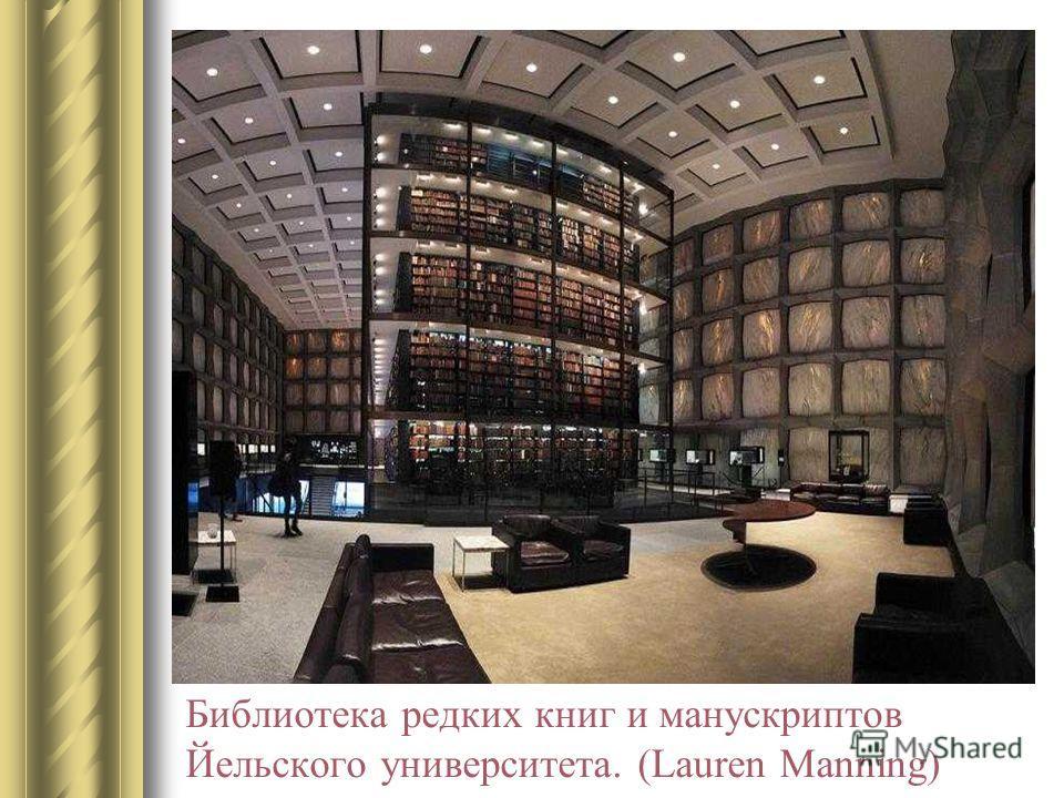 Библиотека редких книг и манускриптов Йельского университета. (Lauren Manning)