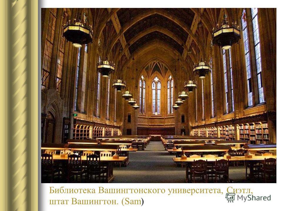 Библиотека Вашингтонского университета, Сиэтл, штат Вашингтон. (Sam)