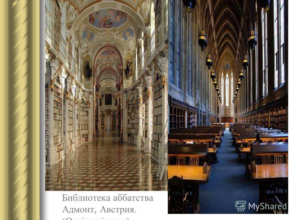 Библиотека аббатства Адмонт, Австрия. (Ognipensierovo)