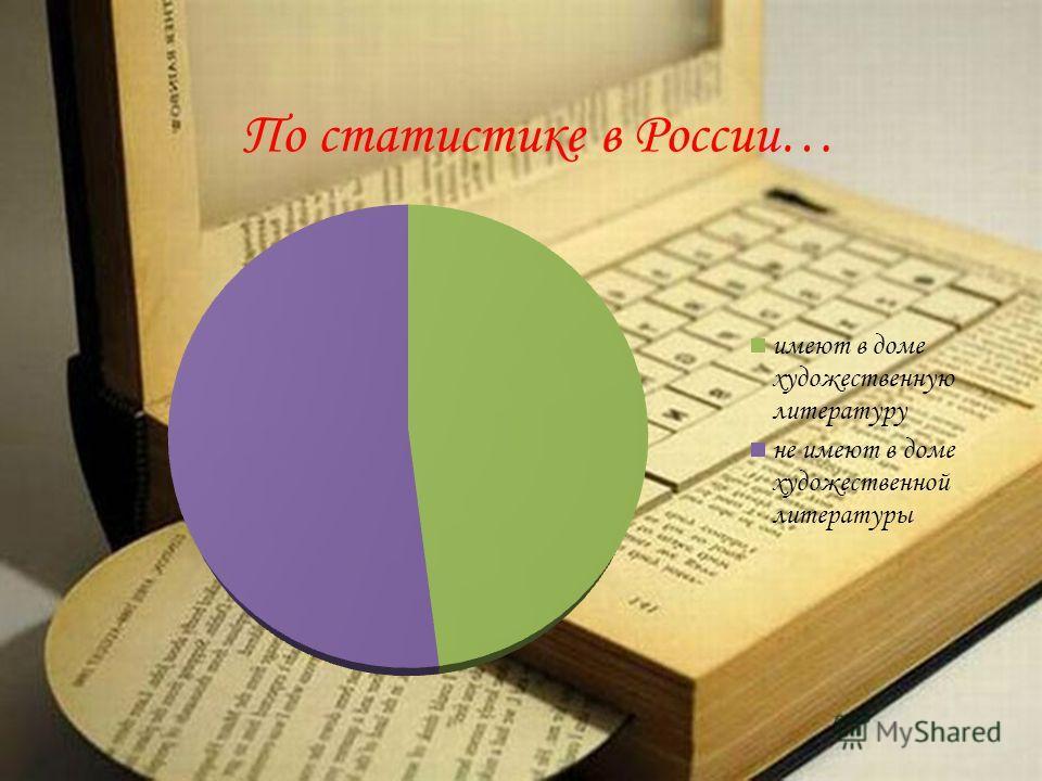 По статистике в России…