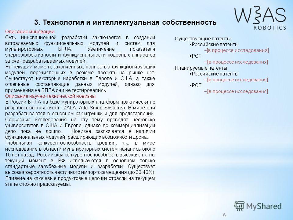 Существующие патенты Российские патенты [в процессе исследования] PCT [в процессе исследования] Планируемые патенты Российские патенты [в процессе исследования] PCT [в процессе исследования] 6 3. Технология и интеллектуальная собственность Описание и