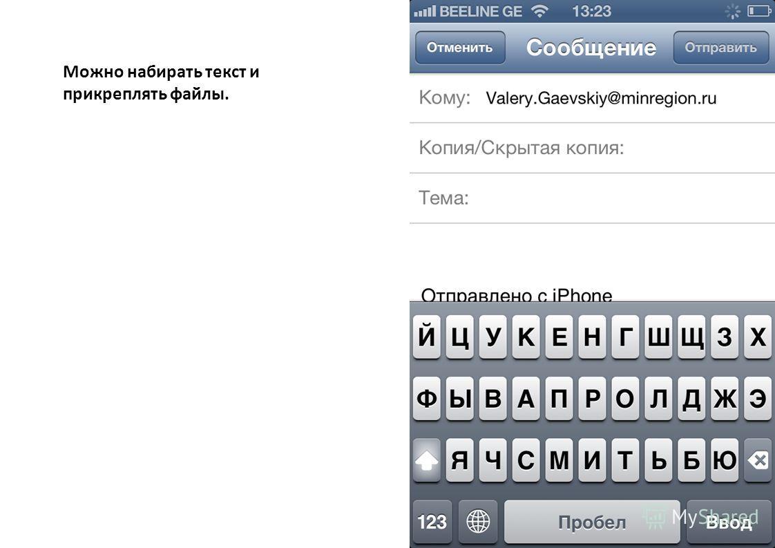 Можно набирать текст и прикреплять файлы.