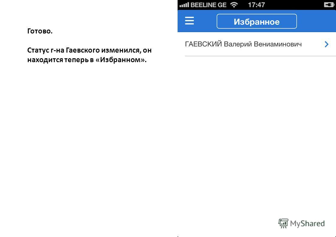 Готово. Статус г-на Гаевского изменился, он находится теперь в «Избранном».