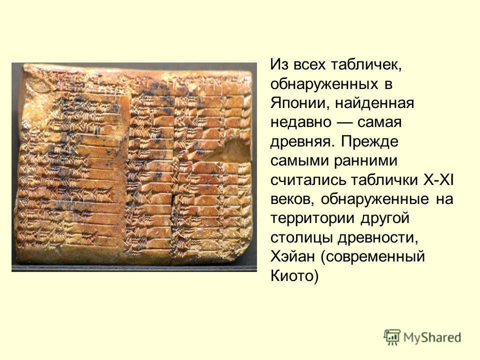 Из всех табличек, обнаруженных в Японии, найденная недавно самая древняя. Прежде самыми ранними считались таблички X-XI веков, обнаруженные на территории другой столицы древности, Хэйан (современный Киото)