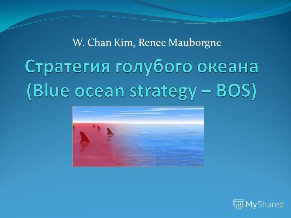 W. Chan Kim, Renee Mauborgne