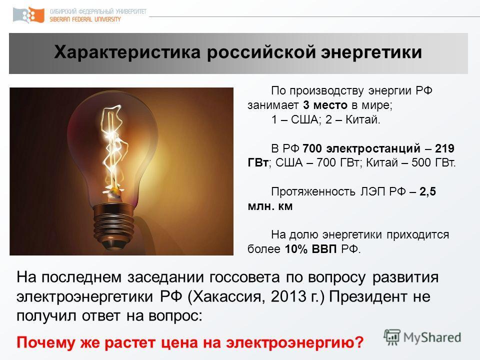 Характеристика российской энергетики По производству энергии РФ занимает 3 место в мире; 1 – США; 2 – Китай. В РФ 700 электростанций – 219 ГВт; США – 700 ГВт; Китай – 500 ГВт. Протяженность ЛЭП РФ – 2,5 млн. км На долю энергетики приходится более 10%