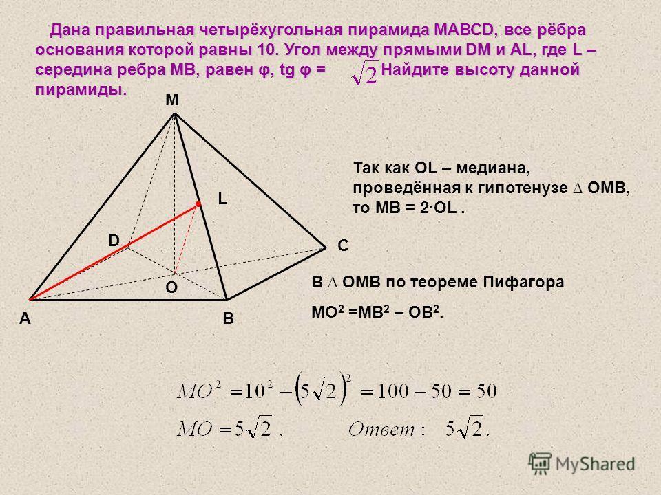 С В D А М L О Так как ОL – медиана, проведённая к гипотенузе ОМВ, то МВ = 2·ОL. В ОМВ по теореме Пифагора МО 2 =МВ 2 – ОВ 2.