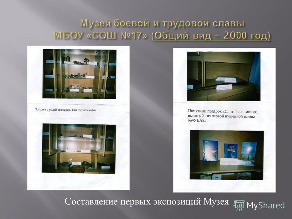 C оставление первых экспозиций Музея