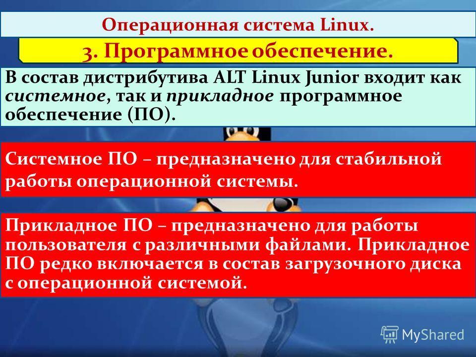 3. Программное обеспечение. Операционная система Linux. В состав дистрибутива ALT Linux Junior входит как системное, так и прикладное программное обеспечение (ПО). Системное ПО – предназначено для стабильной работы операционной системы. Прикладное ПО